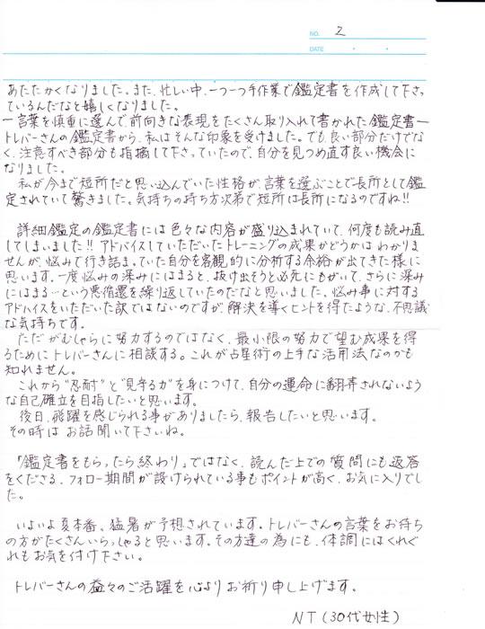 kansou11_2