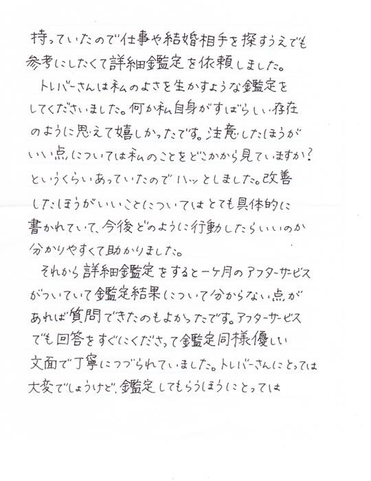 kansou12_2