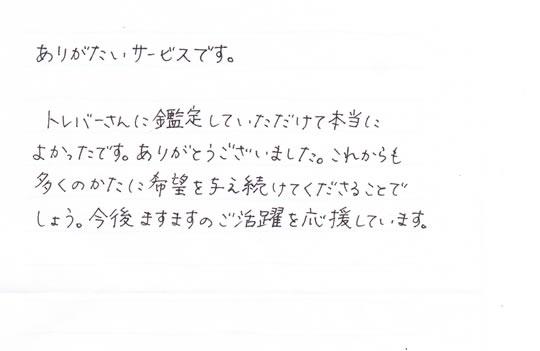 kansou12_3