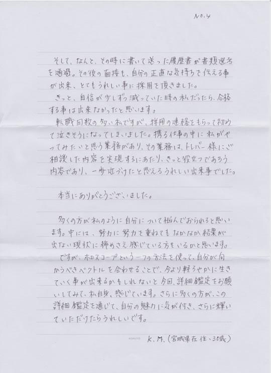 kansou20_4