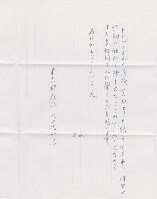 kansou23_2