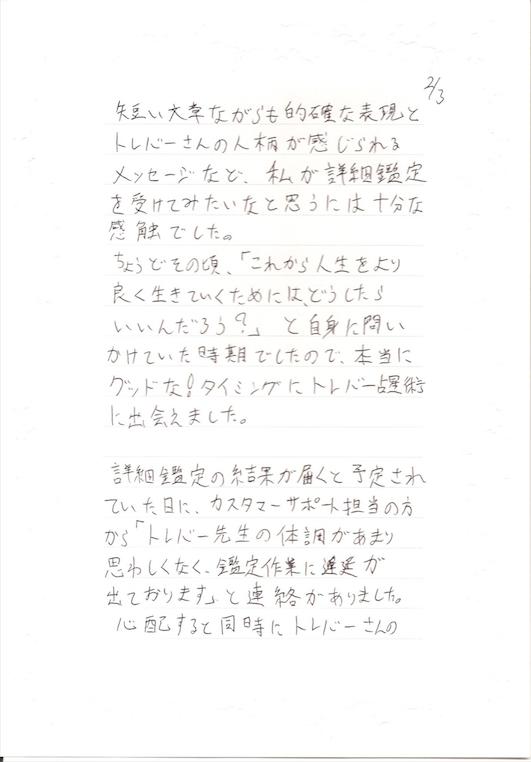 kansou27_2