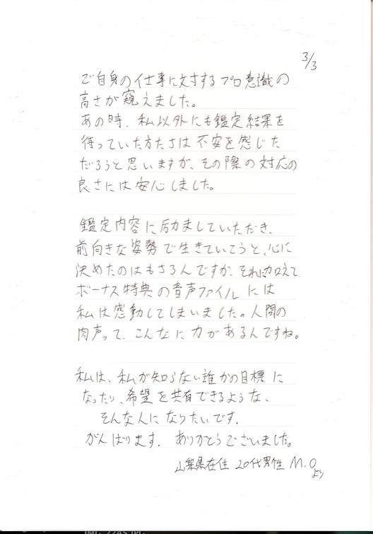 kansou27_3