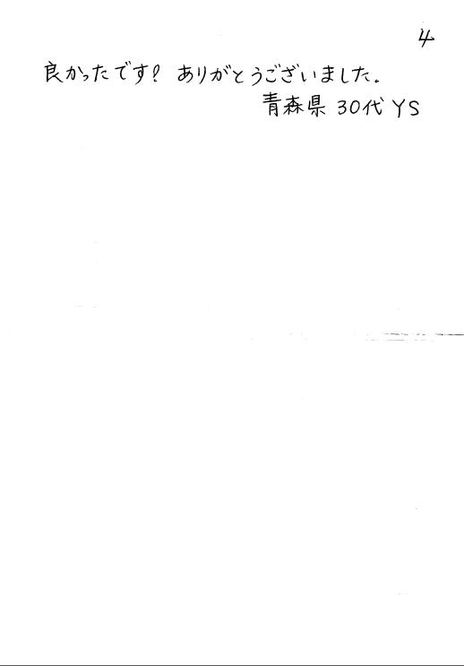 kansou28_4