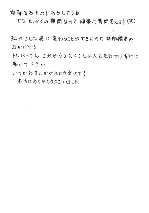 kansou33_3