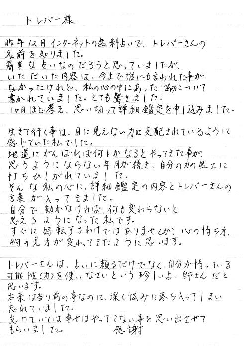 kansou38_1