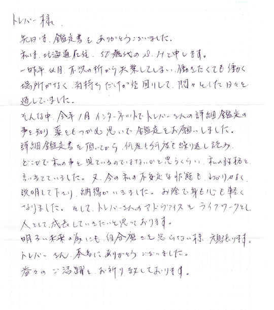 kansou3_1
