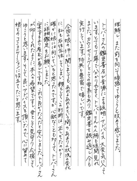 kansou43_3